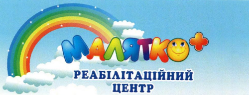 """Реабілітаційний центр """"Малятко плюс"""""""