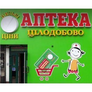 """Аптека """"Джерела здоров'я"""""""