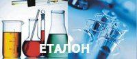 """Незалежний центр лабораторних досліджень """"ЕТАЛОН"""""""