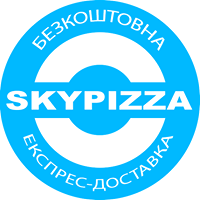 """SKYPIZZA"" Безкоштовна експрес-доставка піци"
