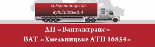 ДП «Вантажтранс» ВАТ «Хмельницьке АТП 16854»