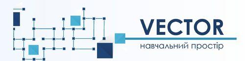 Навчальний простір «Vector»
