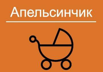 """Дитячий комісійний магазин """"Апельсинчик"""""""