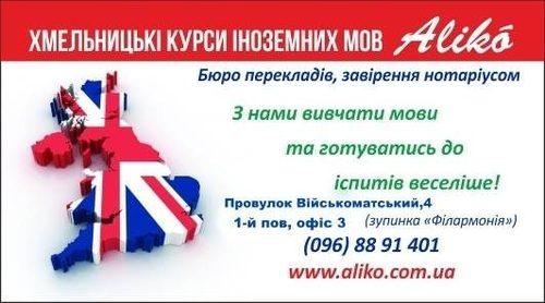 """Хмельницькі курси іноземних мов """"Aliko"""""""