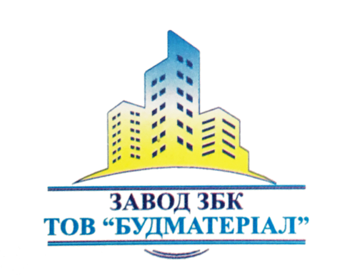 """Завод ЗБК ТОВ """"Будматеріал"""""""