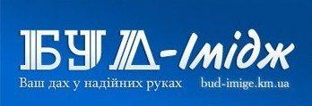 """""""БУД-Імідж"""""""