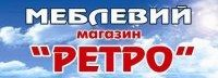 "Меблевий магазин ""Ретро"""