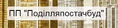 """ПП """"Поділляпостачбуд"""""""