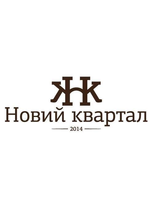 "ЖК ""Новий квартал"""