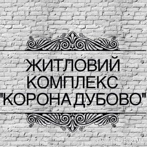 """ЖК """"Корона Дубово"""""""