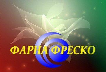 """""""ФАРНА ФРЕСКО"""""""