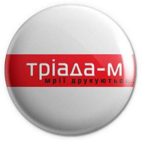 ТОВ Тріада-М