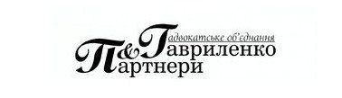 """Адвокатське об'єднання """"Гавриленко та партнери"""""""