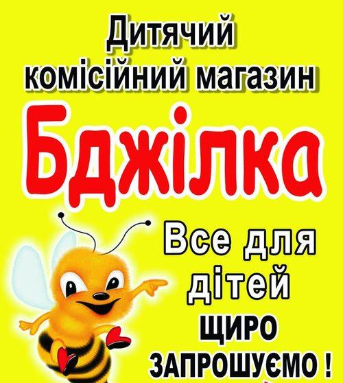 """Дитячий комісійний магазин """"Бджілка"""""""