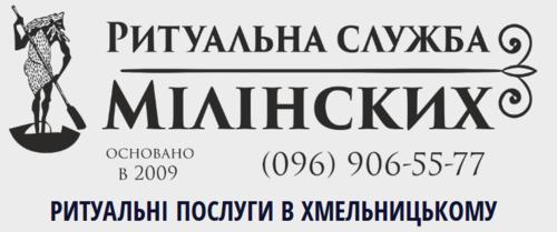 """""""Ритуальна служба Мілінських"""""""