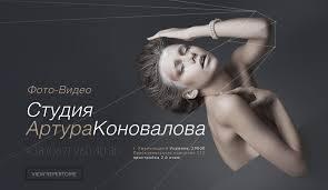 Студія Артура Коновалова
