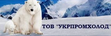 """ТОВ """"Укрпромхолод"""""""