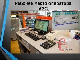 Вакансія агентства: оператор-касир на АЗС