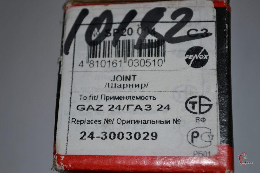 Шарнир рулевой трапеции ГАЗ 24 \