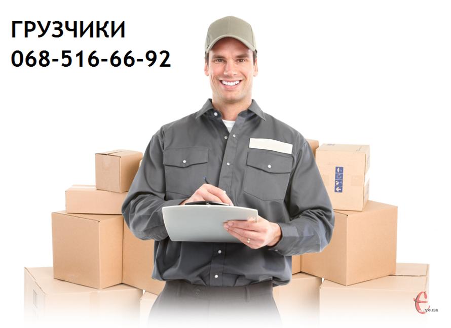 Вантажники, переїзди, демонтаж, м.Хмельницький