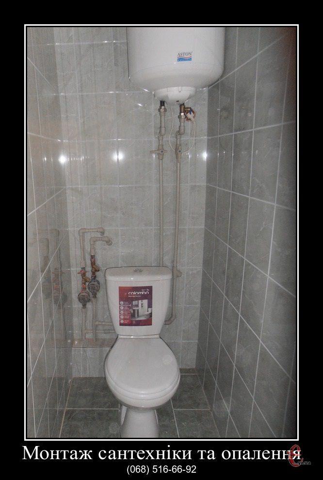 Виконуємо сантехнічні роботи будь-якої складності в м.Хмельницький