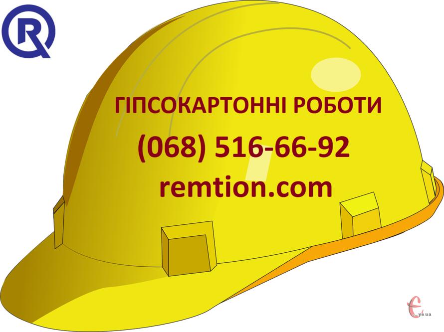 Монтаж гіпсокартону Хмельницький
