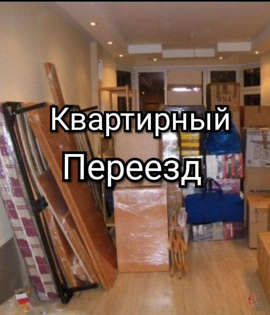 Перевезення піаніно, сейфів. Виконання квартирних, офісних переїздів