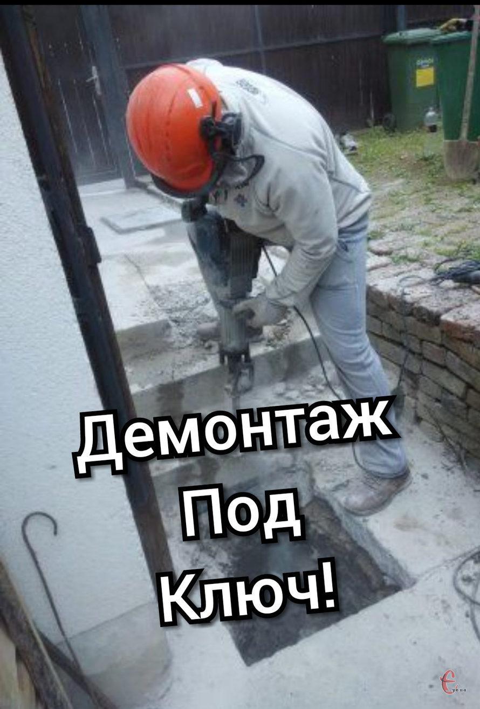 Демонтаж плитки, стяжки, бетона, перегородок. Вывоз строймусора