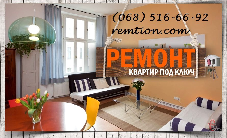 Ремонт квартир, будинків \