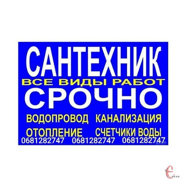 Сантехнік Хмельницький