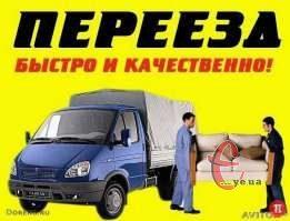 Квартирні та офісні переїзди в м.Хмельницький