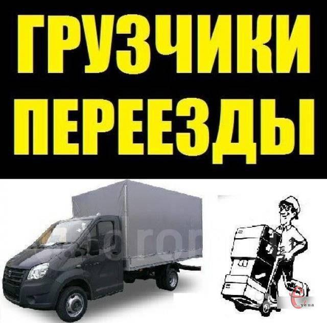 Вантажники. Перевезення. Квартирні та офісні перевезення в Хмельницькому