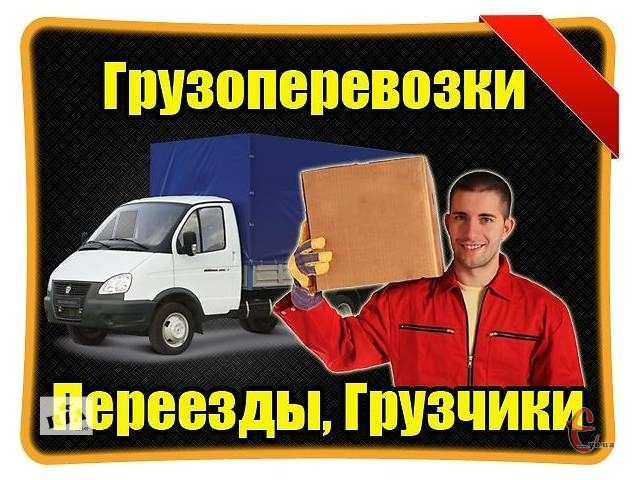 Вантажні перевезення в м.Хмельницький. Квартирний переїзд. Гідроборт.