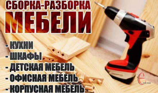 Складання та розбирання меблів