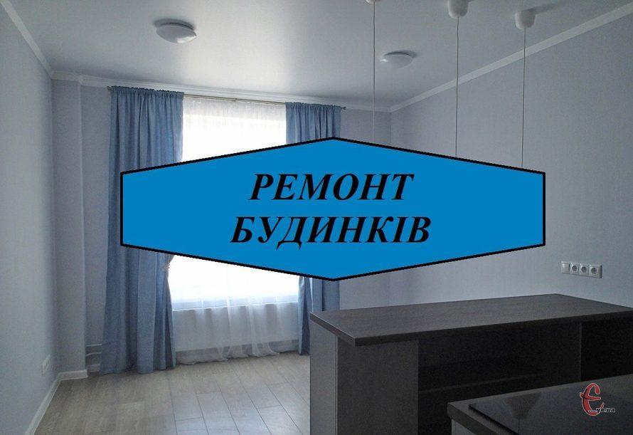 Виконуємо ремонт будинків, м.Хмельницький