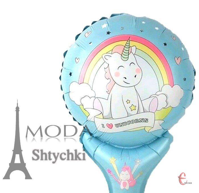 Воздушные шарики с ручкой Единорог