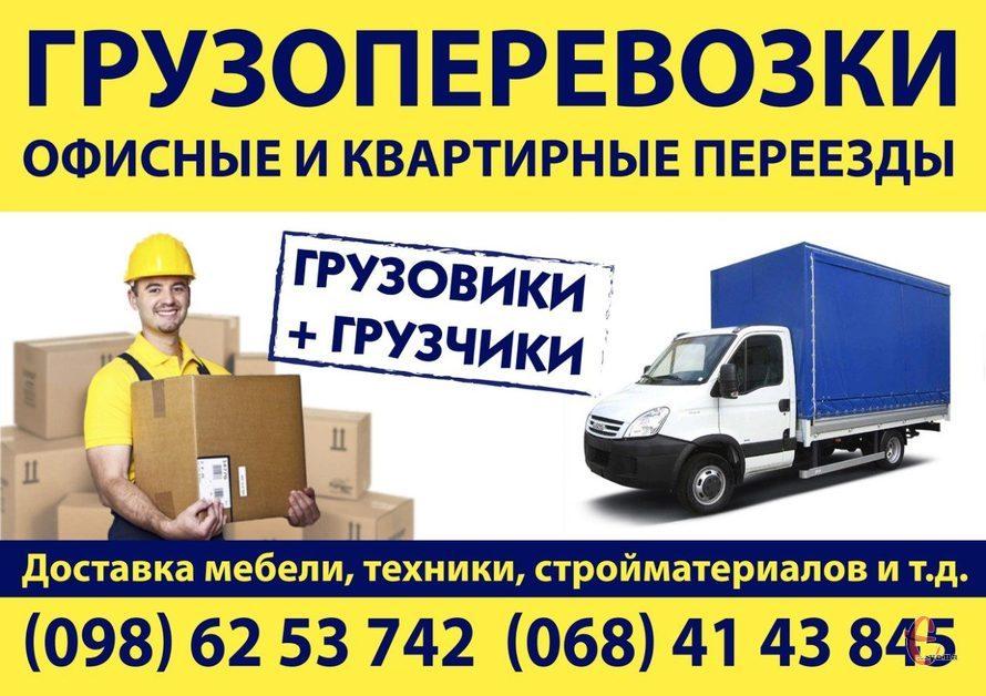 Вантажники. Вантажні перевезення в Хмельницькому. Гідроборт