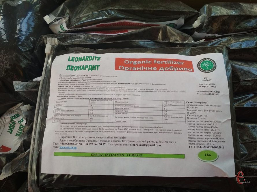 Органічне добриво Леонардит, стимулятор росту, збільшуємо врожайність