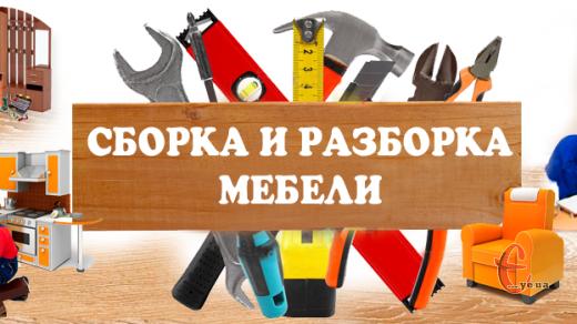 Збирання та розбирання меблів