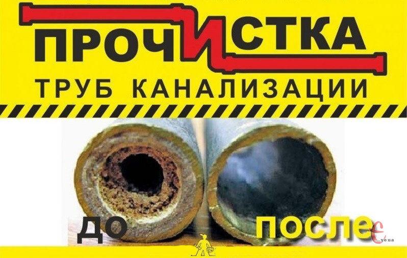 Прочищення каналізаційних труб, каналізації, засмічень