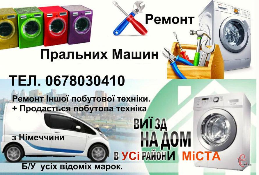 Професійний ремонт пральних машин та іншої побутової техніки