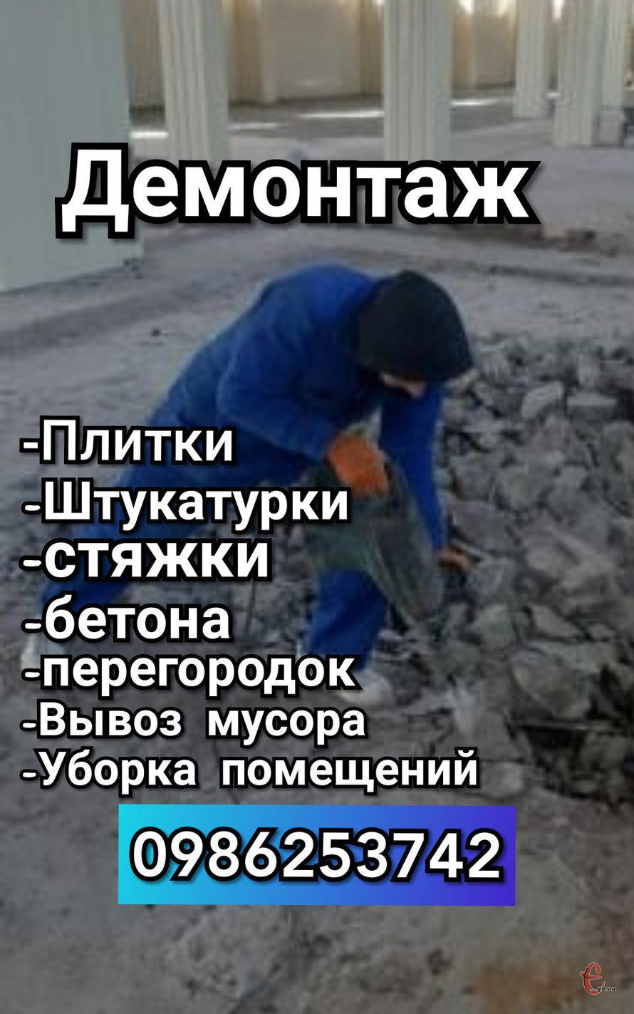 Абсолютне виконання демонтажних робіт в Хмельницькому. Вивіз будсміття