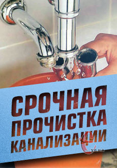 Прочистка каналізацій