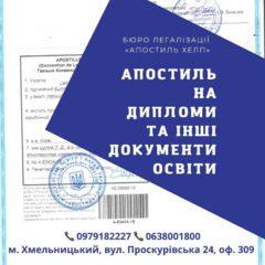 Апостиль на документи про освіту в Міністерстві освіти та науки