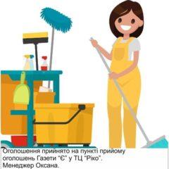 Прибиральниця запрошується на постійну роботу