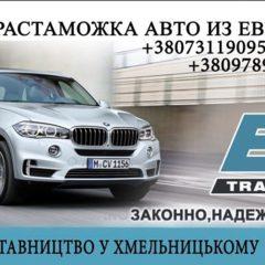 Розмитнення автомобіля з Європи