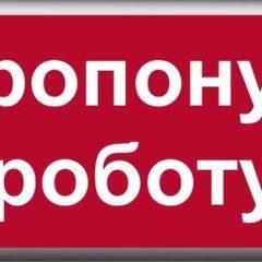 Вакансія агентства: охоронник (ювелірний магазин)