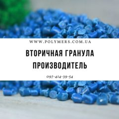 Вторичный полиэтилен, полистирол, полипропилен, трубная гранула