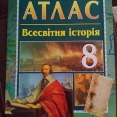 Атлас, всесвітня історія, 8 клас