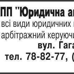"""Юридична агенція """"Магістр"""" (адвокат, розробка вебсайтів)"""